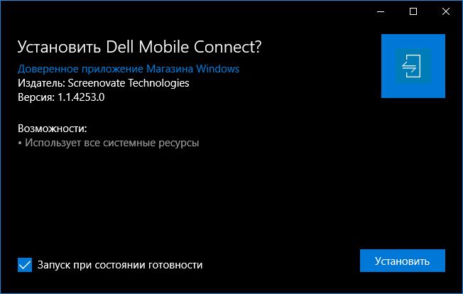 Как установить эксклюзивное приложение Dell Mobile Connect