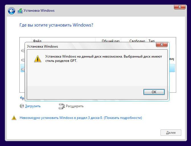 Как установить Windows на GPT-диск, если компьютер не