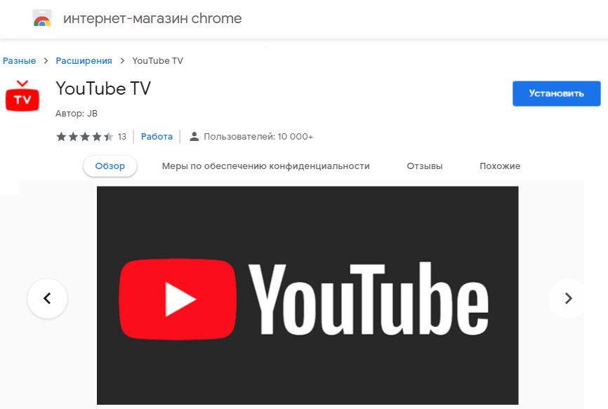 Расширение YouTube for TV