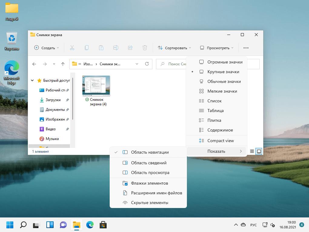 Скрытые файлы и папки в проводнике Windows 11
