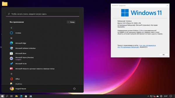 Вернуть старую панель задач в Windows 11